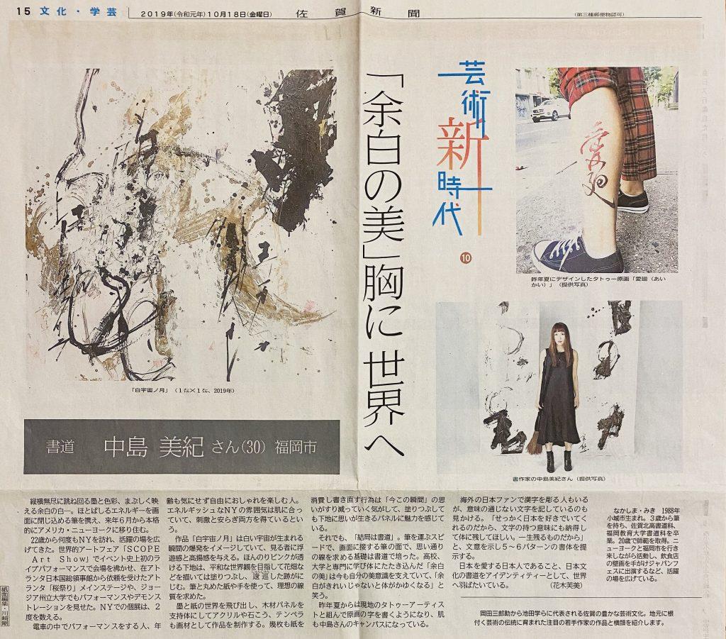 佐賀新聞に掲載20191018